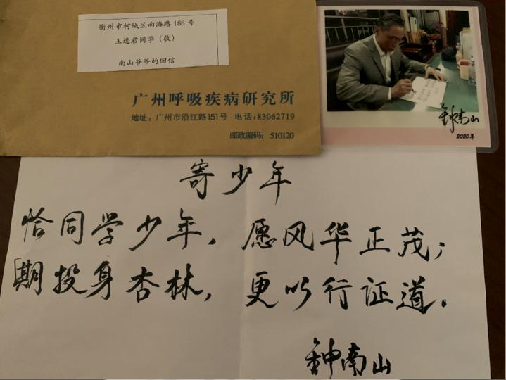《【麒麟城娱乐线路】钟南山给12岁立志从医女生王逸君回信:期投身杏林,更以行证道》