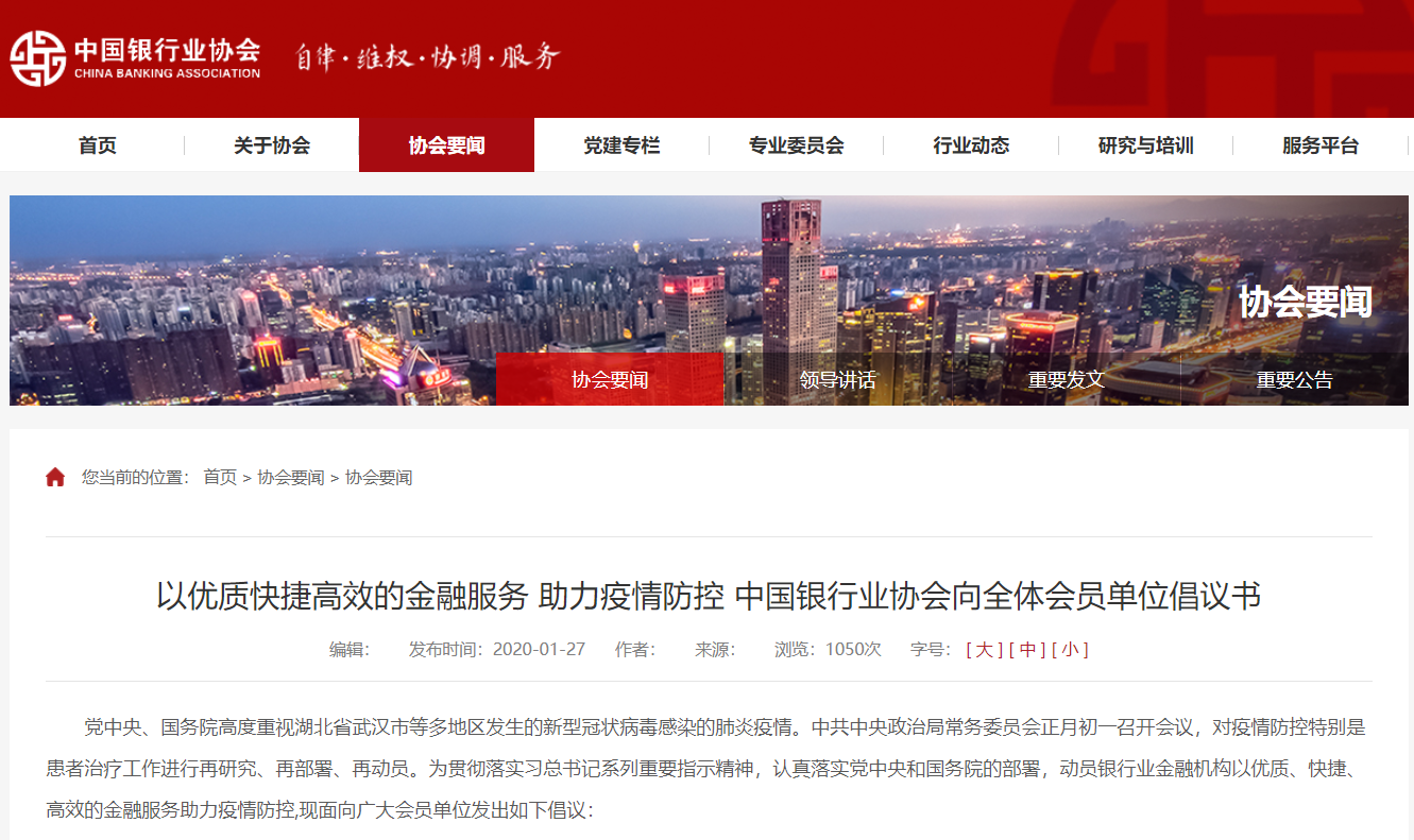 中国银行业协会提出15项倡议:向疫情严重地区发放应急贷款或专项贷款