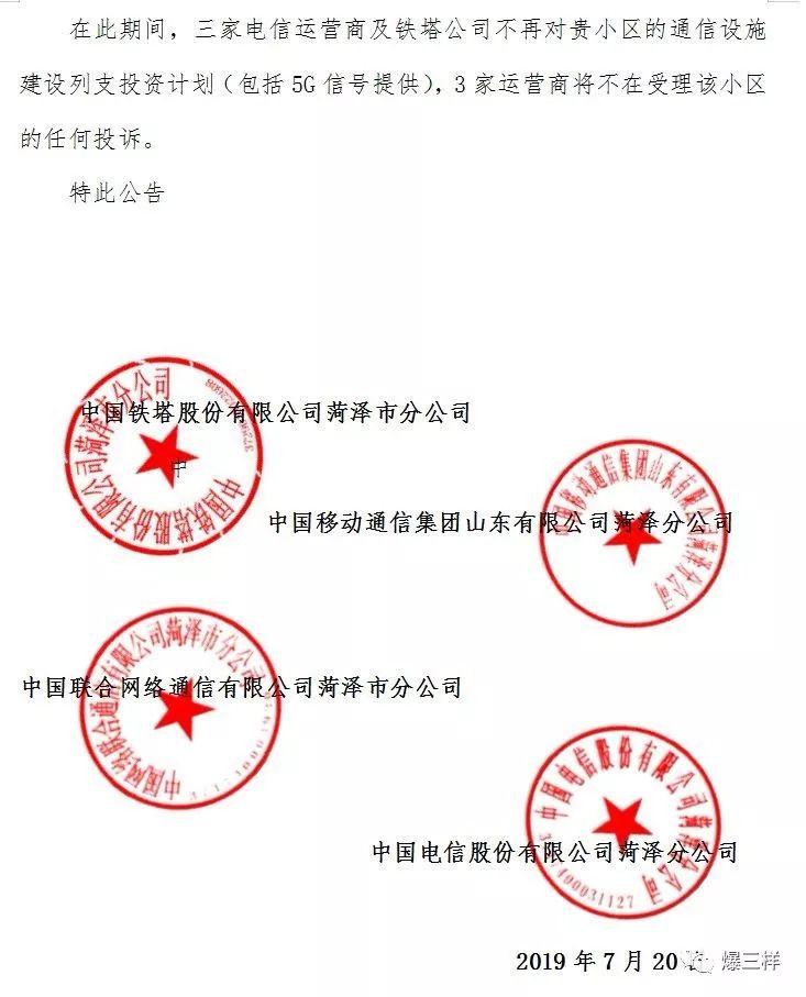 """菏泽一小区业主阻挠基站建设被运营商联合""""断网""""?记者探访还原真相…"""