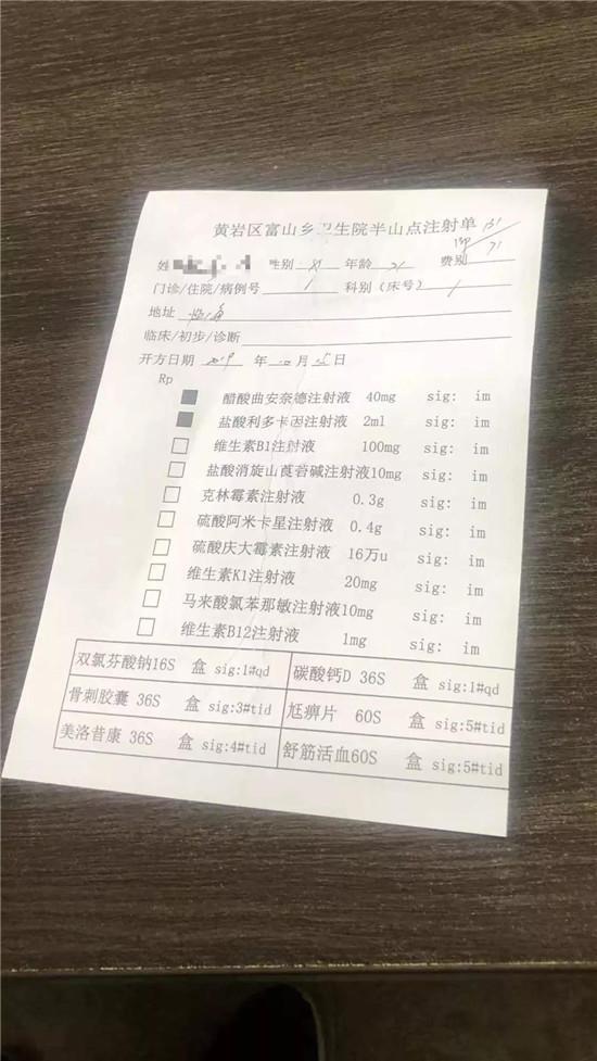 """浙江山村""""神医""""后续:医生是好医生 但是操作不规范"""